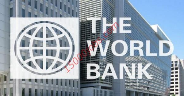 مجموعة البنك الدولي بالكويت تطلب تعيين فريق إداري