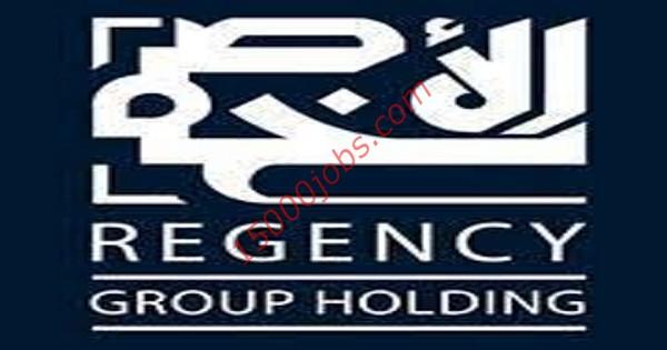 مجموعة ريجنسي القابضة بقطر تعلن عن وظائف متنوعة