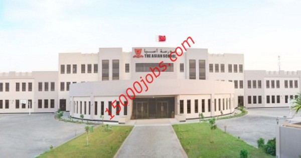 مدرسة آسيا في البحرين تعلن عن وظائف تعليمية