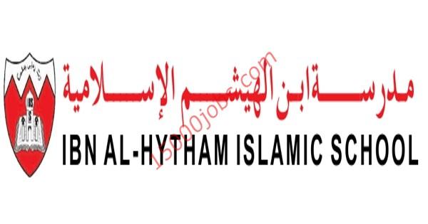 مدرسة ابن الهيثم الإسلامية تعلن عن وظائف تعليمية بالبحرين