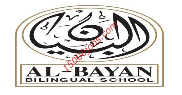 مدرسة البيان ثنائية اللغة تعلن عن وظائف تعليمية بالكويت