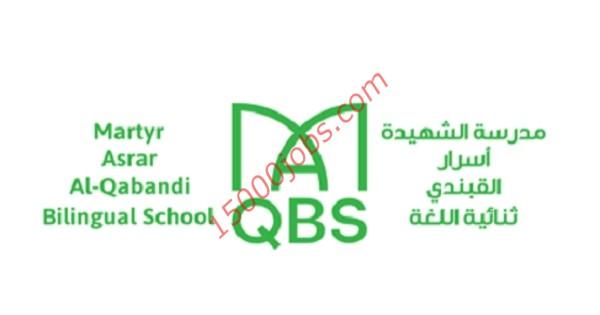 مدرسة الشهيدة أسرار القبندي بالكويت تطلب تعيين معلمين