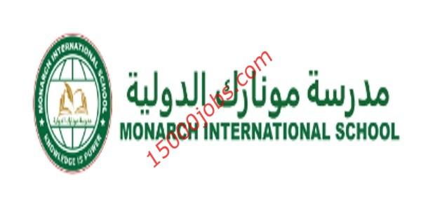 مدرسة مونارك الدولية بقطر تعلن عن وظائف لعدة تخصصات