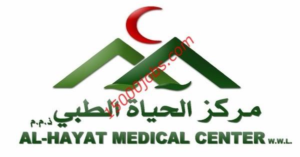 مركز الحياة الطبي بقطر يعلن عن وظائف متنوعة