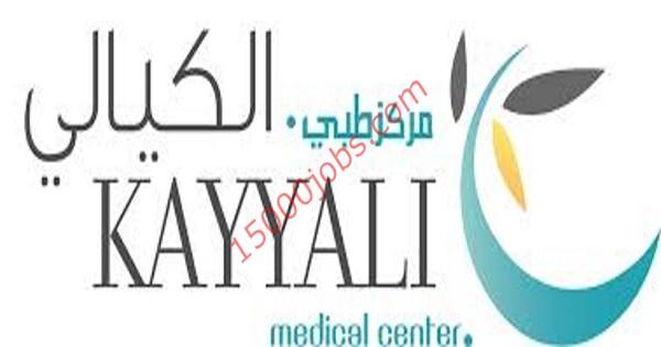 مركز الكيالي الطبي بقطر يطلب تعيين ممرضات