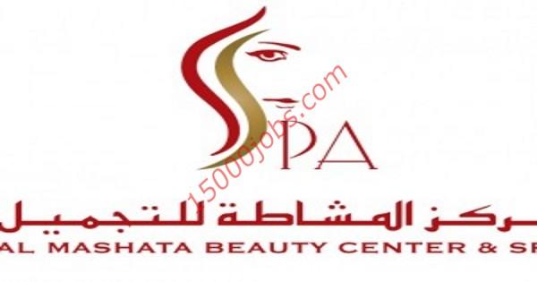 وظائف مركز المشاطة للتجميل في قطر لعدة تخصصات