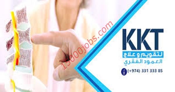 مركز كي كي تي الطبي بقطر يطلب أخصائيين علاج طبيعي
