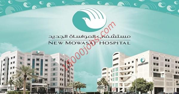 مستشفى المواساة الجديد بالكويت تعلن عن وظائف متنوعة