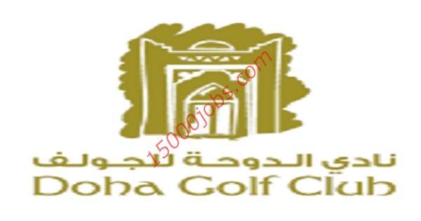 نادي الدوحة للجولف بقطر يطلب تعيين مهندسين مرافق