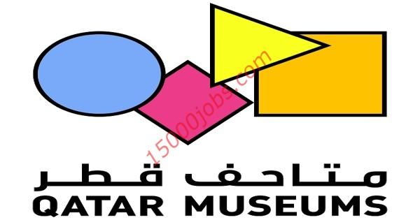 هيئة متاحف قطر تعلن عن وظائف لمختلف التخصصات