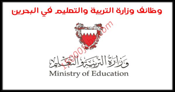 وزارة التربية والتعليم البحرين
