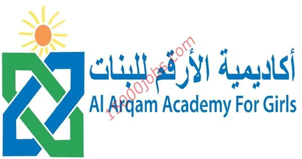 وظائف أكاديمية الأرقم للبنات في قطر لعدة تخصصات