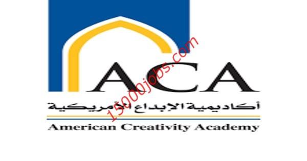 وظائف أكاديمية الابداع الأمريكية في الكويت لعدة تخصصات