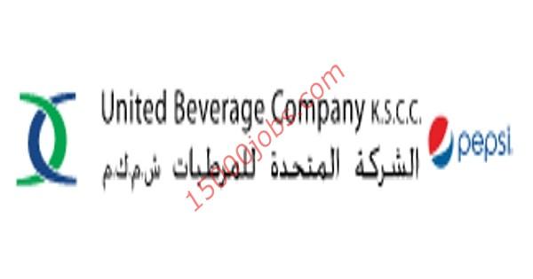الشركة المتحدة للمرطبات بالكويت تطلب مشرفين مبيعات