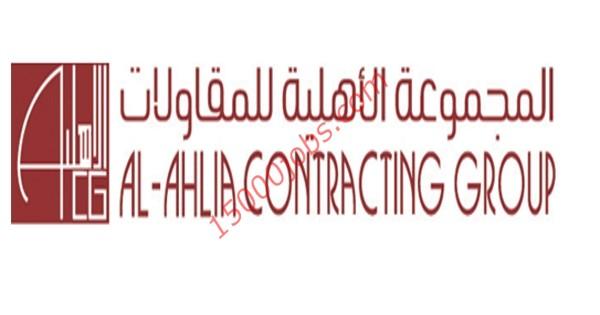 وظائف المجموعة الأهلية للمقاولات بالكويت للعديد من التخصصات