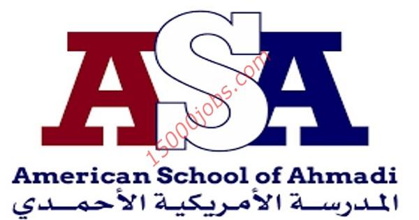وظائف المدرسة الأمريكية الأحمدي بالكويت لعدة تخصصات