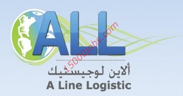 وظائف شركة ألاين لوجستيك بالكويت لعدة تخصصات