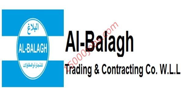 وظائف شركة البلاغ للتجارة والمقاولات بقطر لعدة تخصصات