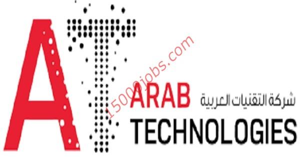 وظائف شركة التقنيات العربية في الكويت لمختلف التخصصات