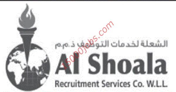 شركة الشعلة للتوظيف تعلن عن وظائف متنوعة بالبحرين