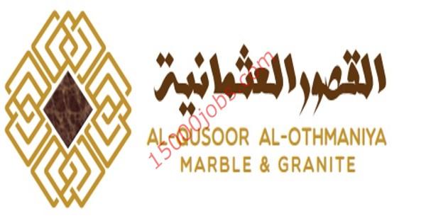 وظائف شركة القصور العثمانية في قطر لعدة تخصصات