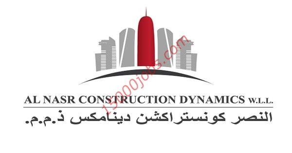 وظائف شركة النصر كونستراكشن دينامكس بقطر لعدة تخصصات