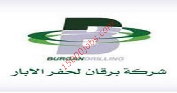 وظائف شركة برقان لحفر الآبار بالكويت لمختلف التخصصات