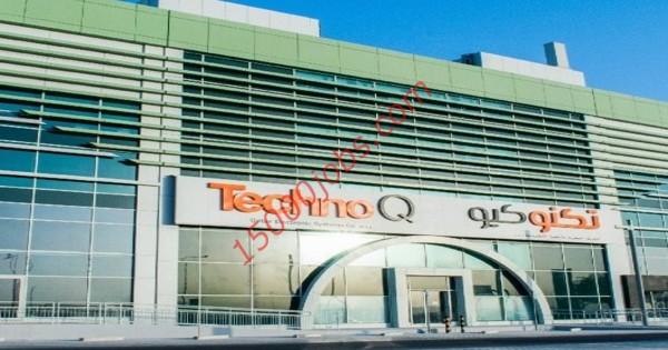 وظائف شركة تكنو كيو في قطر لعدد من التخصصات