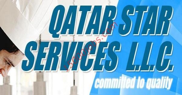 وظائف شركة قطر ستار سيرفيسز لعدد من التخصصات