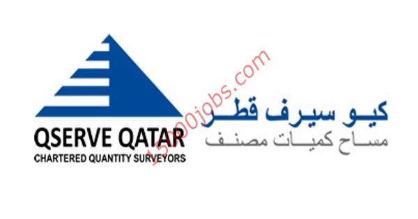 وظائف شركة كيو سيرف في قطر لعدد من التخصصات