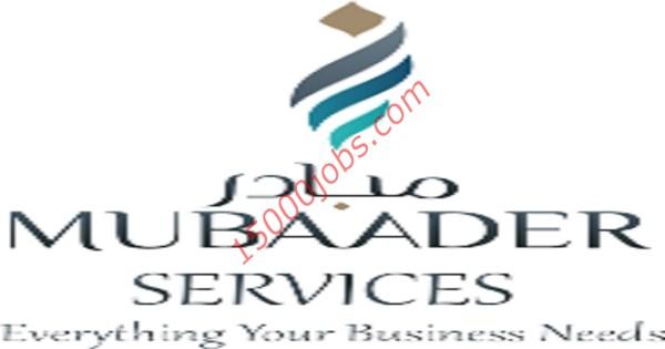 وظائف شركة مبادر لخدمات المشروعات بالكويت لعدة تخصصات