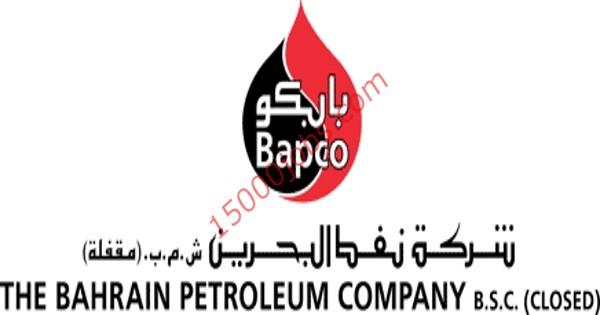 وظائف شركة بابكو للنفط في البجرين لمختلف التخصصات