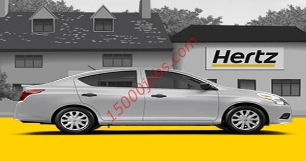 وظائف شركة هرتز لتأجير السيارات بالكويت لعدة تخصصات