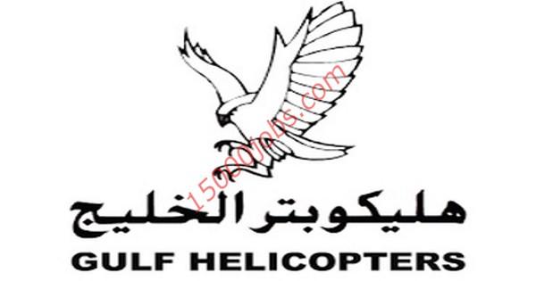 وظائف شركة هليكوبتر الخليج في قطر لعدة تخصصات