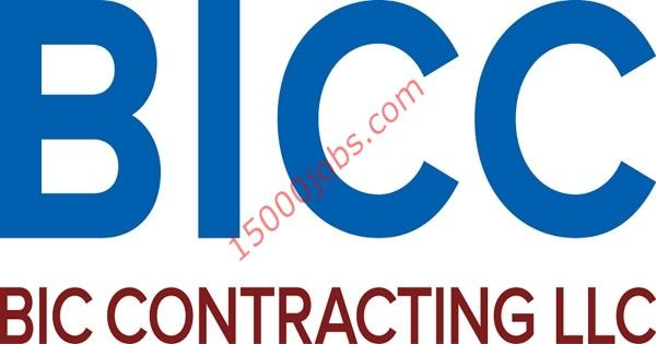 وظائف شركة BICC للمقاولات في قطر لمختلف التخصصات