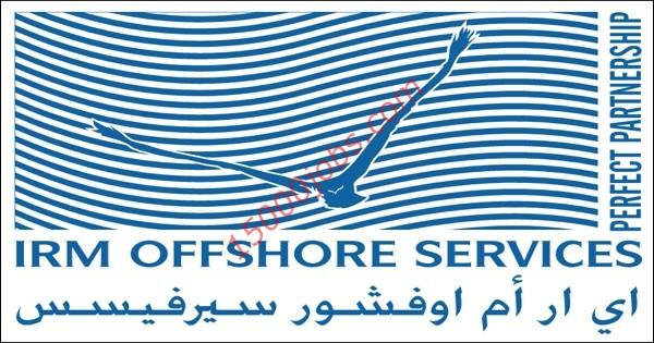 وظائف شركة IRM للخدمات في قطر لمختلف التخصصات