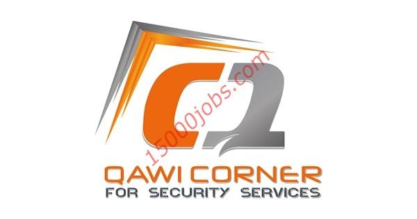 وظائف شركة QAWI CORNER للأمن بقطر لمختلف التخصصات