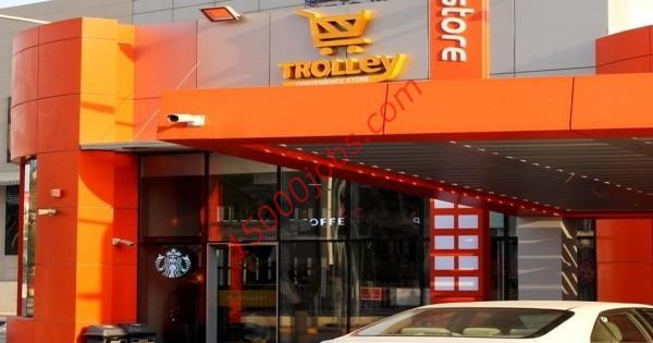 وظائف شركة Trolley لتجارة التجزئة بالكويت لعدة تخصصات