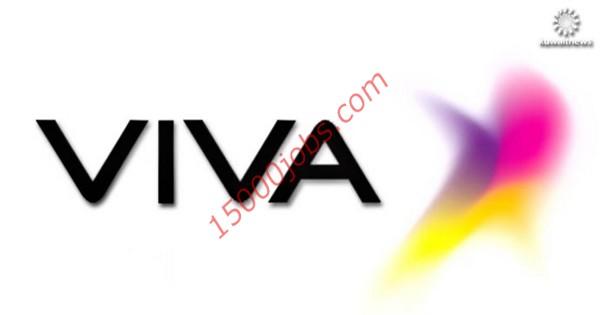 وظائف شركة VIVA للاتصالات بالكويت للعديد من التخصصات