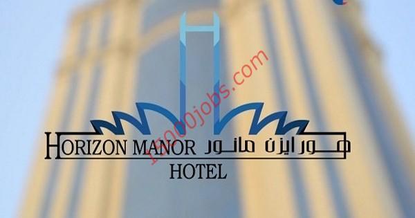 وظائف فندق هوريزون مانور في قطر لمختلف التخصصات