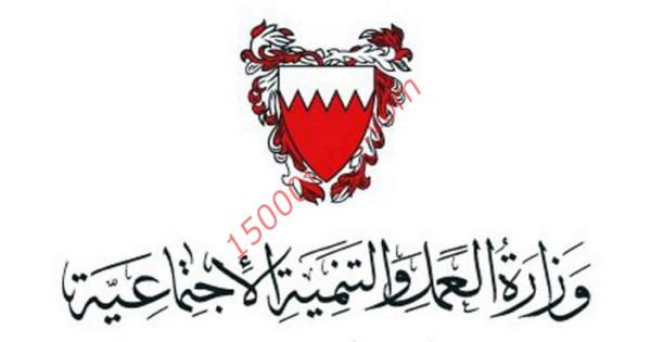 وظائف في البحرين لغير البحرينيين
