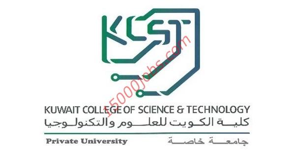 وظائف كلية العلوم والتكنولوجيا الكويتية لمختلف التخصصات