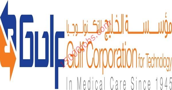 وظائف مؤسسة الخليج للتكنولوجيا في البحرين لمختلف التخصصات