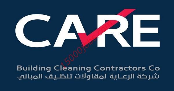 وظائف متنوعة بشركة الرعاية لمقاولات تنظيف المباني بالكويت