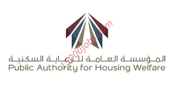 وظائف متنوعة بمشاريع المؤسسة العامة للرعاية السكنية بالكويت