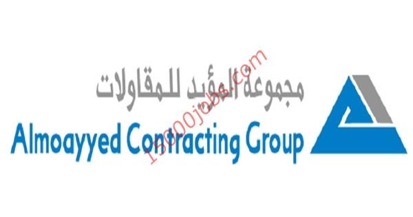 وظائف مجموعة المؤيد للمقاولات بالبحرين لمختلف التخصصات