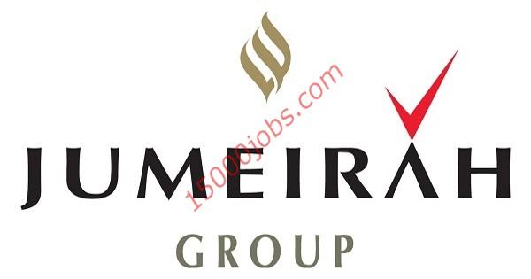فنادق جميرا بدولة الإمارات تعلن عن شواغر وظيفية