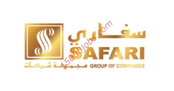 وظائف مجموعة سفاري في قطر للعديد من التخصصات