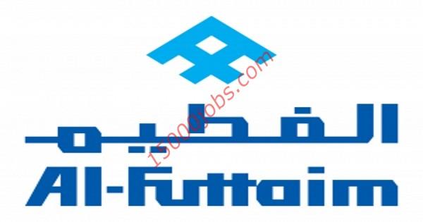 صورة مجموعة شركات الفطيم تعلن عن فرص وظفية في عمان