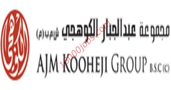 وظائف مجموعة عبد الجبار الكوهجي بالبحرين لمختلف التخصصات